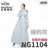 [中壢安信]MORR PostPosi Ⅱ 第二代 反穿 紐約灰 全新升級版 連身 雨衣 背後全新設計 NG1104