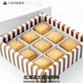 「日本直送美食」[NORTH FARM STOCK]  北海道奶油立方餅乾 奶油風味 ~ 北海道土產探險隊~