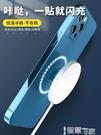 蘋果12無線充電器x磁吸式手機充電頭iphone適用于華為pd快充線20w小米插頭11通用18w安卓pro車 智慧e家