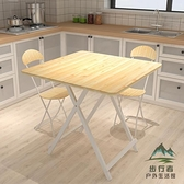 折疊桌簡易飯桌小方桌便攜戶外擺攤正方形桌子【步行者戶外生活館】