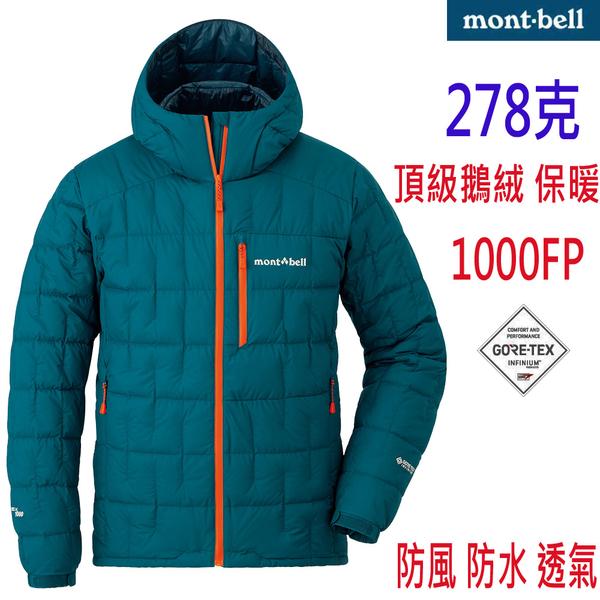 Mont-bell 1000FP Gore-Tex防風 高度抗水 極致輕 鵝絨/羽絨 外套 (1101594MALD 藍色) 買就送保暖圍巾
