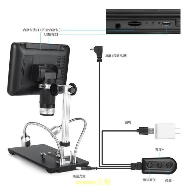 安東星7寸超高清1200萬帶屏數碼電子顯微鏡手機放大鏡數碼 現貨快出