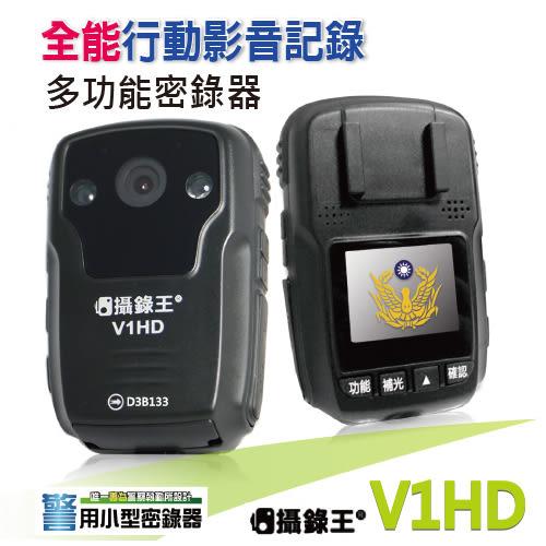 攝錄王V1HD 多功能密錄器