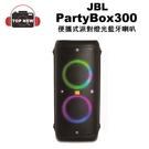 JBL 內建電池 可攜帶 PartyBox 300 重低音藍牙喇叭 可支援麥克風與電吉他 車用12V 國際電壓