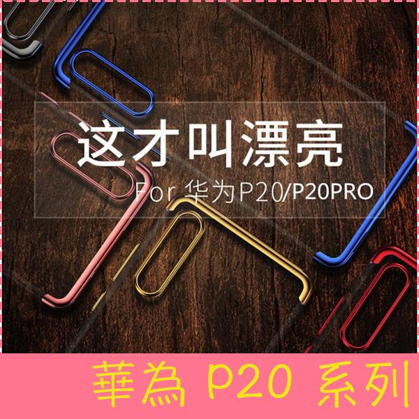 【萌萌噠】華為 HUAWEI P20 / P20 pro 個性創意日韓情侶款 三節電鍍軟邊框 全包防摔透明軟殼 手機殼