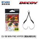 漁拓釣具 DECOY DJ-98 WIN PIKE HYPER [鐵板輔助鉤]