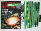 【書寶二手書T1/雜誌期刊_EEZ】科學人_116~127期間_共12本合售_生命來自黑洞效應