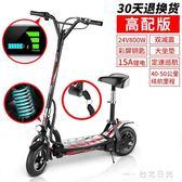 指南針鋰電池電動滑板車成人摺疊代駕兩輪代步車迷你電動車自行車  台北日光