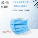 台灣現貨 口罩 一次性口罩 50片 成人...