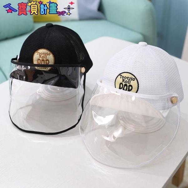 防飛沫帽 寶寶防飛沫帽子全網夏天防護帽嬰兒防疫鴨舌帽可拆【防疫用品】寶貝計畫 上新