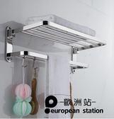 置物架/304折疊浴室雙層毛巾架浴巾架不銹鋼壁掛【歐洲站】