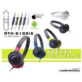 鐵三角 ATH-S100iS 智慧型手機 / iphone系列用DJ風格可折疊式頭戴耳機 公司貨