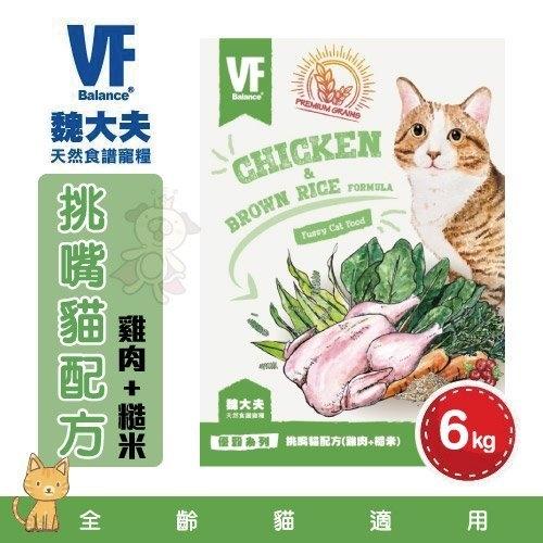 『寵喵樂旗艦店』魏大夫VF《挑嘴貓配方(雞肉+米)》貓糧/貓飼料6kg