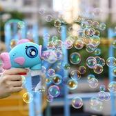 吹泡泡器兒童玩具不自動泡泡槍補充液大眼魚泡泡機手動不帶電池  麥琪精品屋