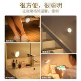 智慧人體感應可充電池式LED小夜燈泡宿舍臥室床頭無線粘貼墻壁燈
