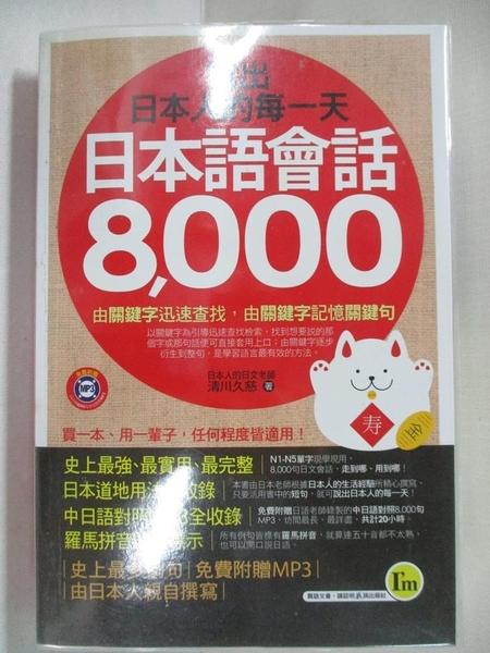 【書寶二手書T1/語言學習_GYP】說出日本人的每一天:日本語會話8,000_清川久慈