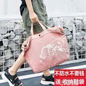 短途旅行包女手提韓版小清新行李袋男旅游防水輕便單肩斜挎健身包『小淇嚴選』