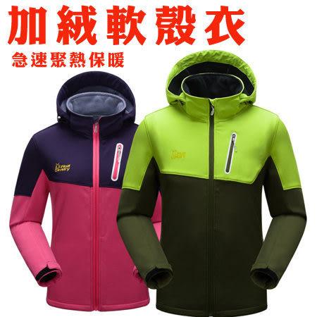 軟殼防水透氣加絨衝鋒衣 男/女款 6色 S~4XL【CP16016】