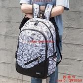 後背包學生旅行包男生書包時尚背包高中學生大容量雙肩包【西語99】