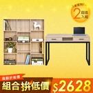 【預購-預計7/15出貨】《Hopma》歐風經典書桌櫃組合/工作桌/電腦桌/置物櫃/收納櫃E-GS9033+G-NU130
