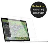Bravo-u MacBook Pro Retina 13吋 9H疏水疏油鋼化玻璃貼