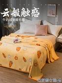 空調毯 珊瑚法蘭絨冬季加厚小毯子床單人空調蓋毯午睡辦公室毛毯床上用夏 快速出貨