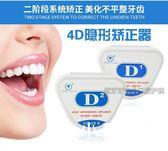 牙套 成人牙齒矯正器 保持器 隱形矯正牙套磨牙套