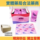 (144入/整盒裝) PTT達人大推 台灣現貨 衛生所 平價保險套 衛生套 真愛衛生套 (配送包裝隱密)
