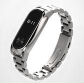 智能手環 手環腕帶替換帶智能二代運動防水金屬表帶不銹鋼米蘭【開學日快速出貨八折】