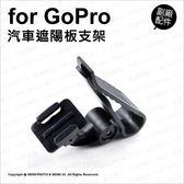 GoPro  副廠 汽車遮陽板支架支架卡扣式360 度球體 GOPRO HERO 系列~ ~薪創