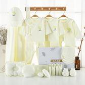 衣服禮盒棉質嬰兒衣服套裝新生兒禮盒0-3個月6初生剛出生春秋夏季寶寶用品【全館好康八折】