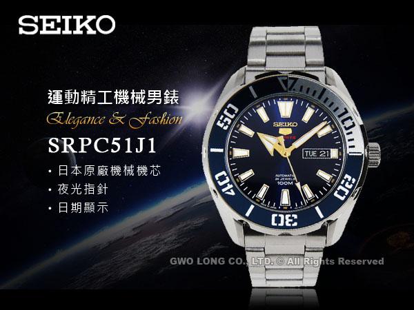 SEIKO 手錶專賣店 SRPC51J1 日製潛水機械男錶 不鏽鋼錶帶 深海藍X銀 防水100米