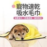 【全館批發價!免運+折扣】寵物速乾吸水毛巾(小號60*40cm) 擦車巾 寵物巾【BE908】
