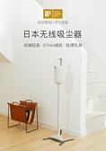 日本正負零深澤直人無線吸塵器家用小型床上大吸力手持除螨吸成器 MKS快速出貨