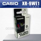 CASIO 卡西歐 專用標籤紙 色帶 9mm XR-9WE1/XR-9WE 白底黑字 (適用 KL-170 PLUS KL-G2TC KL-8700 KL-60)