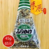 【譽展蜜餞】浦島海苔飯料-海苔芝麻口味/45克/65元