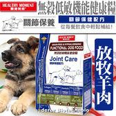 【zoo寵物商城】關健時刻Healthy Moment》無穀低敏機能健康糧(關節保健)-2磅/908g