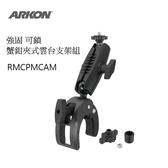 ARKON蟹鉗夾式雲台支架組-RMCPMCAM