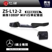 【仁獅】BENZ 2018年S系列W222 專用 前後1080P WiFi行車紀錄器ZS-L12-2*專屬APP下載