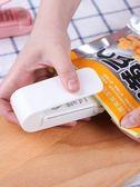 手壓式封口機便攜迷你封口機小型家用手壓式零食塑料袋加熱封口器抖音神器 韓流時裳
