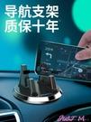 手機車載支架吸盤式汽車用品儀表臺車內車上固定導航2021新款支駕 JUST M