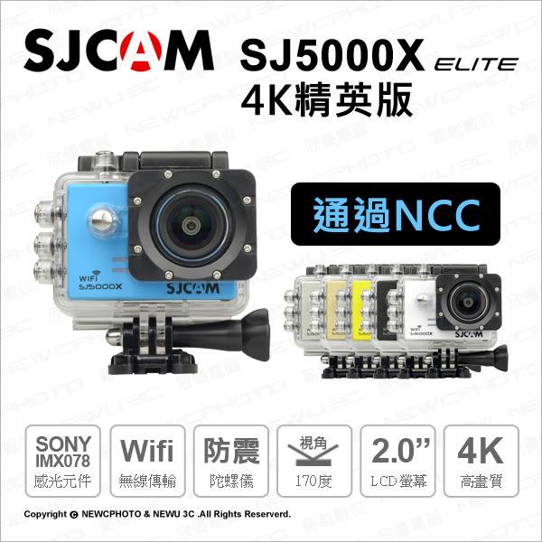 SJ5000X SJCAM 4K精英版 行車紀錄器(運動攝影機) ★贈原電+24期免運★ 保證原廠 聯詠96660 薪創