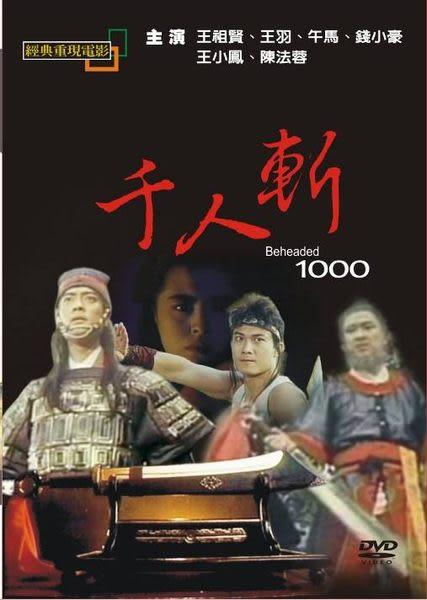 經典重現電影64:千人斬 DVD (音樂影片購)