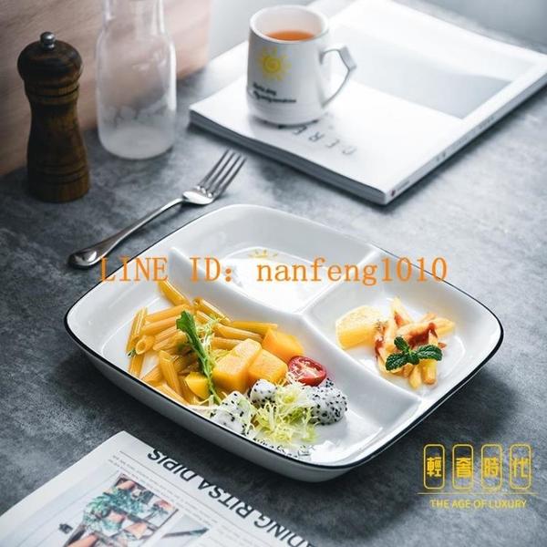 陶瓷餐具分格盤兒童分餐盤早餐盤子創意分隔餐盤【輕奢時代】