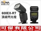 可傑  600EX-RT 頂級閃光燈 GN60 TTL 高速同步 快速回電 閃光燈 公司貨
