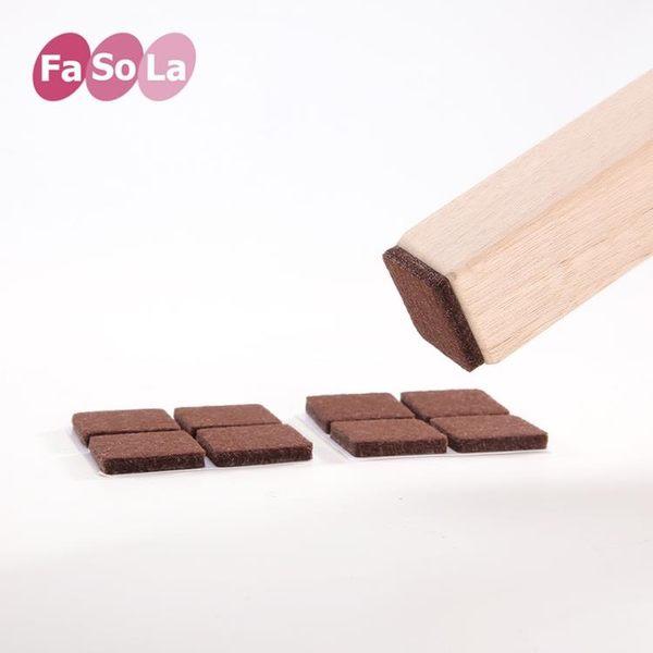 桌腳套fasola加厚毛氈桌椅腳墊家具保護墊地板沙發凳子墊桌椅子腳墊腳套 【好康促銷八八折】