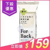Pelican 沛麗康 背部專用潔膚石鹼潔膚皂(135g) for back【小三美日】