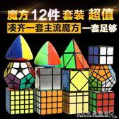 聖手魔方套裝全套 2345階魔方異形魔方組合12件套魔方全套裝『CR水晶鞋坊』