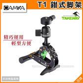 TAKEWAY T1 鉗式腳架 迷你腳架 鉗夾式三腳架 桌上型 手機夾 相機夾 航太鋁合金 精巧運用 可傑