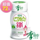 【李時珍】頂級四物鐵 72瓶